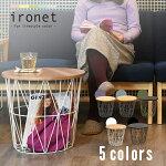 ironetバスケットテーブルSサイドテーブル収納かごテーブルおしゃれインテリア収納家具雑貨