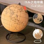 コルク製地球儀コルクグローブおしゃれかわいいインテリア雑貨