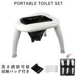 ポータブルトイレ簡易携帯椅子式キャンプアウトドア非常用車車載防災災害