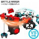 商品:ハイスピード回転 対戦型 ラジコン ロボッ... 4980