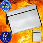 安心保管袋防炎タイプA4サイズ防炎製品性能試験基準適合商品【耐火袋バッグかばん金庫バッグ書類保管手提げケース】