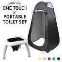 ポータブルトイレ ワンタッチテント セット 簡易 非常用トイ...