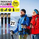 スキーポール 2本セット 軽量 アルミ製 トレッキングポール キャップ アタッチメント フルセット アンチショック機能 折りたたみ トレッキングステッキ ストック スキー 雪山 【伸縮 コンパクト ウォーキング 登山 雪山 ハイキング 登山用品】
