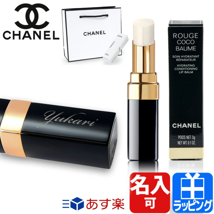 CHANEL リップ ROUGE COCO BAUME CHANEL 2019 S