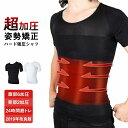 加圧シャツ 加圧インナー 加圧下着 メンズ 男性 Tシャツ ...