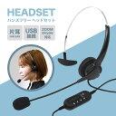 ヘッドセット 片耳 有線 PC ヘッドホン マイク付き US...