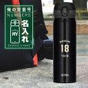 サーモス 水筒 名入れ 500ml 真空断熱ボトル ステンレ
