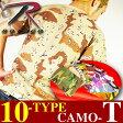 CAMOUFLAGE T-SHIRTS 10-TYP Tシャツ 【メンズ メンズファッション Tシャツメンズ 無地 迷彩 カモフラージュ ロスコ ミリタリー オーバーサイズ 大きい カモフラ T レディース 男性用 女性用