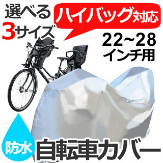 送料無料厚手生地ハイバック自転車カバー防水子供のせ前22〜28インチ対応自転車カバー3人乗り対応特大サイクルカバー破れにくい布製自転車カバー丈夫リアチャイルドシート装着車対応