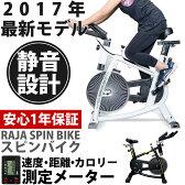 フィットネスバイク スピンバイク 【小型サイズ トレーニング ルームランナー トレーニングバイク エアロバイク スピナーバイク スピニングバイク エクササイズバイク エクササイズ 2017年モデル ダイエット】