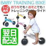 三輪車こども子ども子供自転車バランスバイクおもちゃ乗り物幼児遊具アイデスD-bikeも販売中遊びトレーニングキッズ