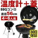 バーベキューコンロ グリル 温度計 蓋付きBBQコンロ BB...