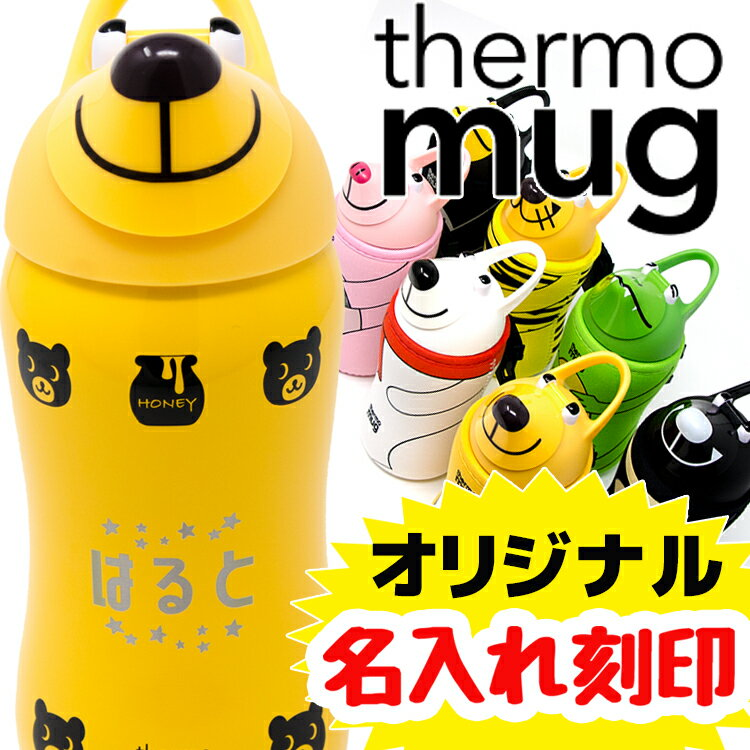 名入れ サーモマグ アニマルボトル 380ml キッズ thermo mug 5155AM Animal Bottle 水筒 タンブラー マグ アウトドア ボトル ストロー 子ども 耐熱 耐冷 18-8ステンレス 贈り物 プレゼント ギフト デザイン 保温 保冷 ストロー 子供 名前入り 送料無料ギフト