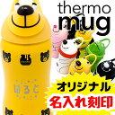 楽天名入れ サーモマグ アニマルボトル 380ml キッズ thermo mug 5155AM Animal Bottle 水筒 タンブラー マグ アウトドア ボトル ストロー 子ども 耐熱 耐冷 18-8ステンレス 贈り物 プレゼント ギフト デザイン 保温 保冷 ストロー 子供 クリスマスプレゼント