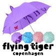 フライング タイガー FLYING TIGER COPENHAGEN アンブレラ 子供用 傘 【コペンハーゲン マスタッシュ 雨具 梅雨 大人用 かわいい おしゃれ 女の子 女性】