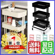 キッチン キャスター スチール ホワイト バスケット キッチントローリー サイドテーブル インテリア おしゃれ 子供部屋 ダイニング