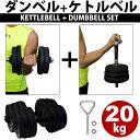 ダンベル10kg×2+ケトルベルシャフト セット 可変式ダンベル ケトルベル トレーニング 筋トレ 運動 スポーツ ダイエット プレート スクリュー式 20kg さびにくい 肩 腕 上腕 背筋 胸 二の腕 ポリエチレン 調整可能 シャフト