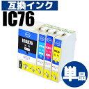 【1本価格バラ売りです】IIC76 プリンター インク エプソン EPSON インクカートリッジ IC76 互換インク ICBK76 ICC76 ICM76 ICY76 各色 EPSON インク IC76 】 1