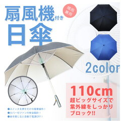 合計6000円以上で送料無料 傘 扇風機付 ファンブレラ 日傘 雨傘 遮熱 uvカット uv対策 メンズ ...