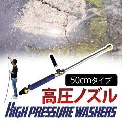 高圧洗浄ノズル/高圧洗浄ノズル ウォータージェット ハイプレッシャーノズル・50cmタイプ 高…