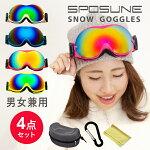 スノーゴーグルケース付き4点セット眼鏡対応UVカットメンズレディースミラースキーゴーグルスノーボードゴーグル