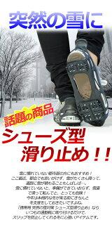 【レビューを書いてゆうメール便送料無料】シューズ型滑り止め靴底用滑り止め靴靴下靴底足袋こども雪対策すべり止めシートラグも雪道スパイクアイススパイクアイスグリッパースノーグラバースパイクワン滑らない携帯スパイクスノースパイクシューズ