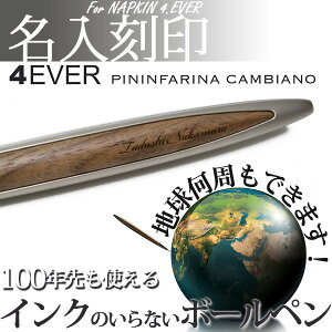 【レビューを書いて送料無料】 インクのいらない一生書けるペン フォーエバー・ピニンファリー...