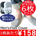 バラ売り 6枚セット フットカバーソックス 浅履き ソックス 25.0...