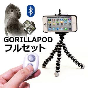 【送料無料】 ゴリラポッド クネクネ 三脚 自撮り3点セット リモコン付き Bluetooth じどり棒 ...