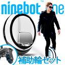 【送料無料】 補助輪付き Ninebot ONE ナインボット ワン 電動一輪車 セグウェイ サンデージャ...