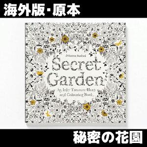 大人の塗り絵 ひみつの花園 ひみつの花園 塗り絵 大人の塗り絵 秘密の花園 色鉛筆 シークレッ…