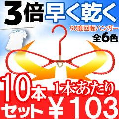 【すべらないハンガー くるっとカラりんハンガー 10本セット】 ヒルナンデスで紹介! 洗濯ハン…