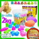 ふしぎな砂 ギフトセット 2kg バケツ入り おもちゃ ゲームセンター セット 不思議な砂 魔法の砂...