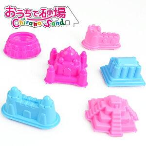 【即納】 ふしぎな砂 お城の型抜きパーツ カラーアソート・6個セット 神田うのブログで紹介 お...
