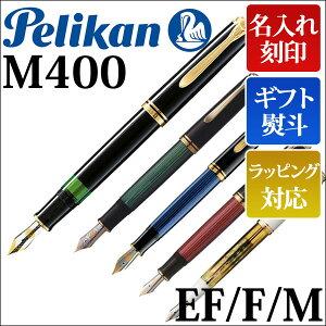【新品 送料無料】 Pelikan ペリカン スーベレーン M400 万年筆 新型 天冠 SOUVERAN M400 FOUNTAIN PEN インク 吸入式 高級 ブランド