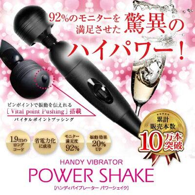 パワーシェイク/パワーシェイク Power Shake ハイパワー バイブレーター バイブ 電…