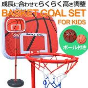 バスケット バスケットゴールネット バスケットゴールリング おもちゃ