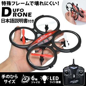 ドローン/ドローン カメラ付きも/ドローン 小型/ドローン スマホ/ドローン 空撮 ラジコン …