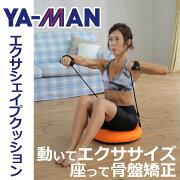 ヤーマン エクサシェイプクッション ダイエット シェイプアップ クイーン レッグクィーンツイスター ストレッチ チンニング フィット エクササイズ トレーニング