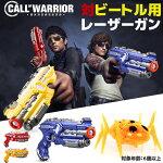コールオブウォーリアーレーザーガン対戦型光線銃赤外線おもちゃ銃子供エアガンエアーガン同時対戦プレゼント贈り物ギフト