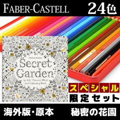 大人の塗り絵 ひみつの花園 ファーバーカステル 水彩色鉛筆 色えんぴつ 24色セット 秘密の花…