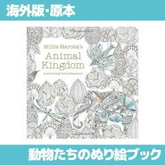 大人の塗り絵 動物たちのぬり絵ブック 大人の塗り絵 アニマルキングダム ミリー・マロッタ 大人…