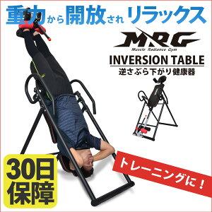 チンニング スタンド マシーン トレーニング ダイエット インバージョンテーブル