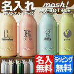 モッシュ水筒350mlmoshタンブラーステンレスボトル真空断熱ボトルステンレスボトルカバー保冷保温