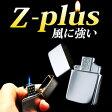zippo zippo ライター zippo ジッポ オイル ジッポ 専用 【Z-plus!】 【ターボライターユニット】 ジッポーを ターボにカスタム Zippoブルー好きに ガスライター キャンプ 送料無料 】