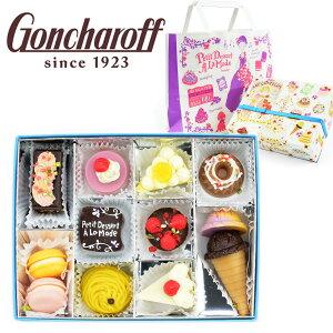 チョコレート ゴンチャロフ プチデザートアラモード(11個入り) 詰め合わせ 贈り物 ギフト …