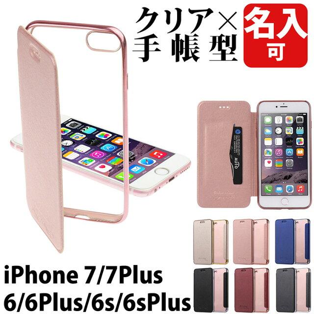 62714fe78a iPhone7 手帳型 iPhoneケース クリア ケース 背面 iPhone7plus iphone6 iphone7ケース スマホケース 透明  カバー 背面