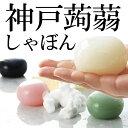 神戸蒟蒻しゃぼん とろり蒟蒻保湿玉 【洗顔石鹸 こんにゃく石...