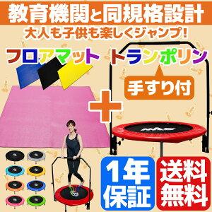 トランポリン フルセット 折りたたみ ダイエット エクササイズ おもちゃ trampoline