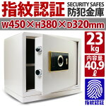指紋認証式金庫35FS家庭用電子金庫防犯金庫店舗用小型